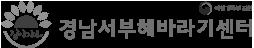 경남해바라기센터